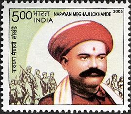 Stampof Narayan Meghaji Lokhande